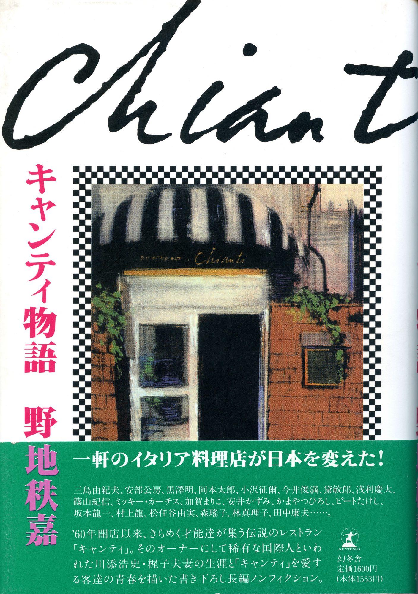 Tetsu Ikuzawa's Party Style 2.     Tetsu Ikuzawa's Life Style